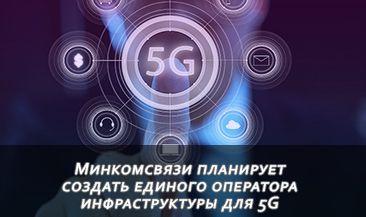 Минкомсвязи планирует создать единого оператора инфраструктуры для 5G
