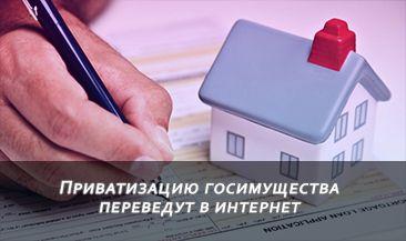 Приватизацию госимущества переведут в интернет