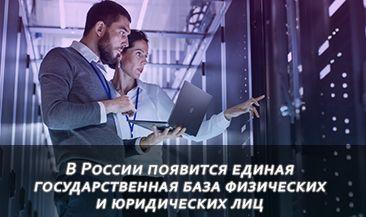 В России появится единая государственная база физических и юридических лиц