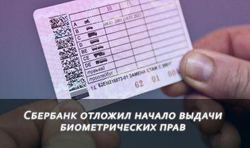 Сбербанк отложил начало выдачи биометрических прав