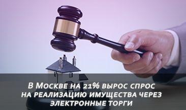 В Москве на 21% вырос спрос на реализацию имущества через электронные торги