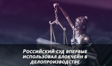 Российский суд впервые использовал блокчейн в делопроизводстве