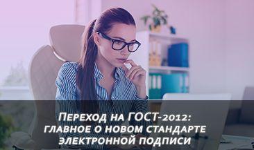 Переход на ГОСТ-2012: главное о новом стандарте электронной подписи