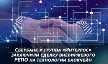 Сбербанк и группа «Интеррос» заключили сделку внебиржевого РЕПО на технологии блокчейн