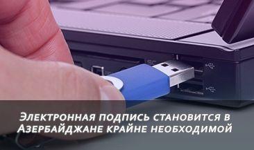 Электронная подпись становится в Азербайджане крайне необходимой
