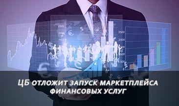 ЦБ отложит запуск маркетплейса финансовых услуг