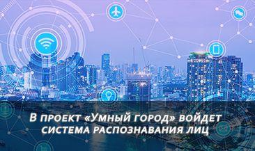 В проект «Умный город» войдет система распознавания лиц