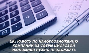 ЕК: Работу по налогообложению компаний из сферы цифровой экономики нужно продолжать