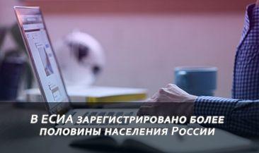 В ЕСИА зарегистрировано более половины населения России