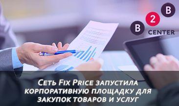 Сеть Fix Price запустила корпоративную площадку для закупок товаров и услуг