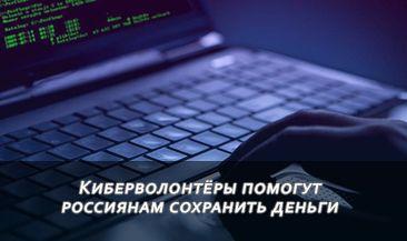 Киберволонтёры помогут россиянам сохранить деньги