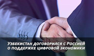 Узбекистан договорился с Россией о поддержке цифровой экономики