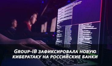 Group-IB зафиксировала новую кибератаку на российские банки
