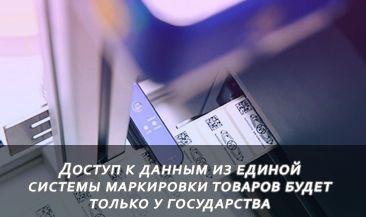 Доступ к данным из единой системы маркировки товаров будет только у государства