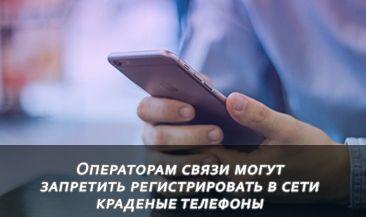 Операторам связи могут запретить регистрировать в сети краденые телефоны