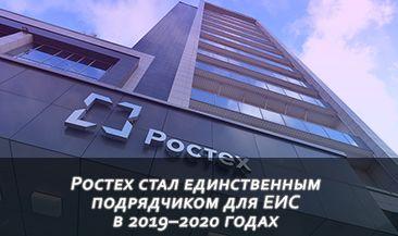 Ростех стал единственным подрядчиком для ЕИС в 2019–2020 годах