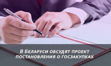 В Беларуси обсудят проект постановления о госзакупках