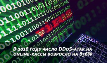 В 2018 году число DDoS-атак на online-кассы возросло на 836%