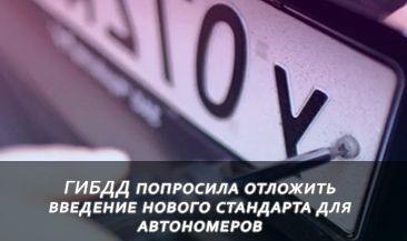 ГИБДД попросила отложить введение нового стандарта для автономеров