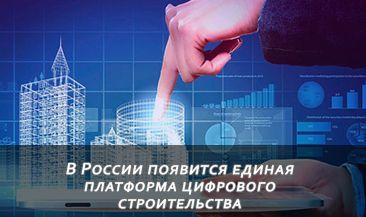 В России появится единая платформа цифрового строительства