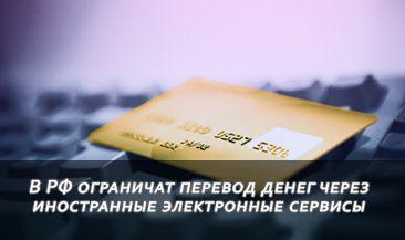 В РФ ограничат перевод денег через иностранные электронные сервисы