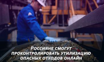 Россияне смогут проконтролировать утилизацию опасных отходов онлайн