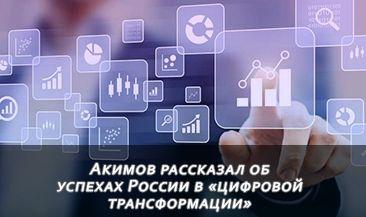 Акимов рассказал об успехах России в «цифровой трансформации»