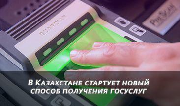 В Казахстане стартует новый способ получения госуслуг