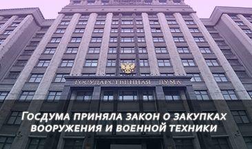 Госдума приняла закон о закупках вооружения и военной техники