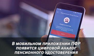 В мобильном приложении ПФР появится цифровой аналог пенсионного удостоверения