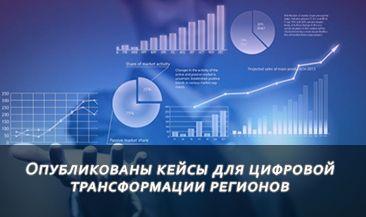 Опубликованы кейсы для цифровой трансформации регионов