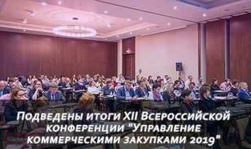 """Подведены итоги XIIВсероссийской конференции """"Управление коммерческими закупками 2019"""""""
