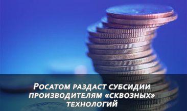Росатом раздаст субсидии производителям «сквозных» технологий