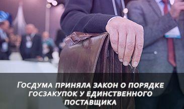 Госдума приняла закон о порядке госзакупок у единственного поставщика