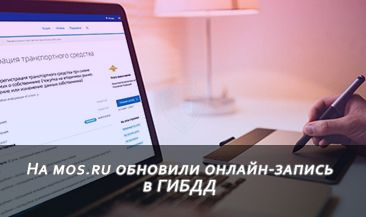 На mos.ru обновили онлайн-запись в ГИБДД