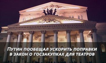 Путин пообещал ускорить поправки в закон о госзакупках для театров