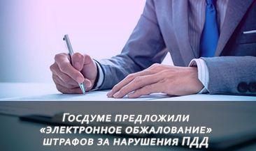 Госдуме предложили «электронное обжалование» штрафов за нарушения ПДД