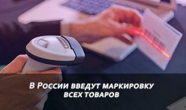 В России введут маркировку всех товаров