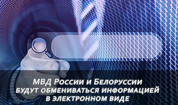 МВД России и Белоруссии будут обмениваться информацией в электронном виде