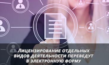 Лицензирование отдельных видов деятельности переведут в электронную форму