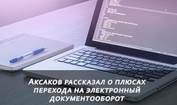 Аксаков рассказал о плюсах перехода на электронный документооборот