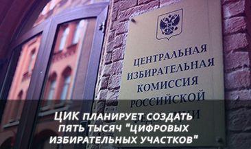 """ЦИК планирует создать пять тысяч """"цифровых избирательных участков"""""""