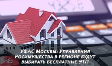 УФАС Москвы: Управления Росимущества в регионе будут выбирать бесплатные ЭТП