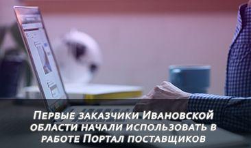 Первые заказчики Ивановской области начали использовать в работе Портал поставщиков