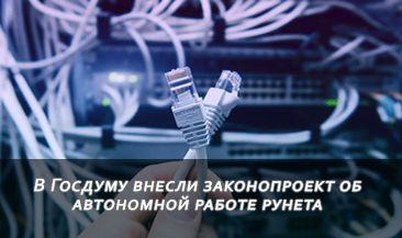 В Госдуму внесли законопроект об автономной работе рунета