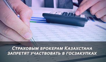 Страховым брокерам Казахстана запретят участвовать в госзакупках