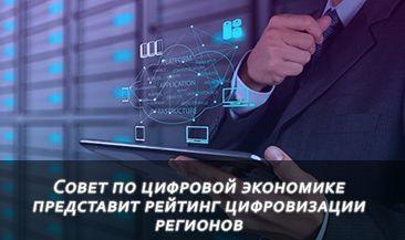 Совет по цифровой экономике представит рейтинг цифровизации регионов