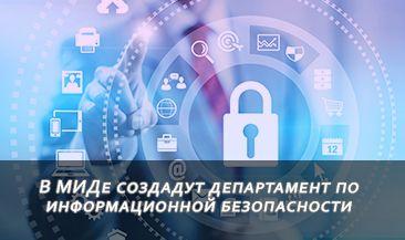 В МИДе создадут департамент по информационной безопасности