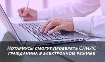 Нотариусы смогут проверять СНИЛС гражданина в электронном режиме