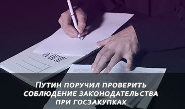 Путин поручил проверить соблюдение законодательства при госзакупках